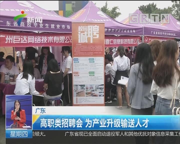 广东:高职类招聘会 为产业升级输送人才