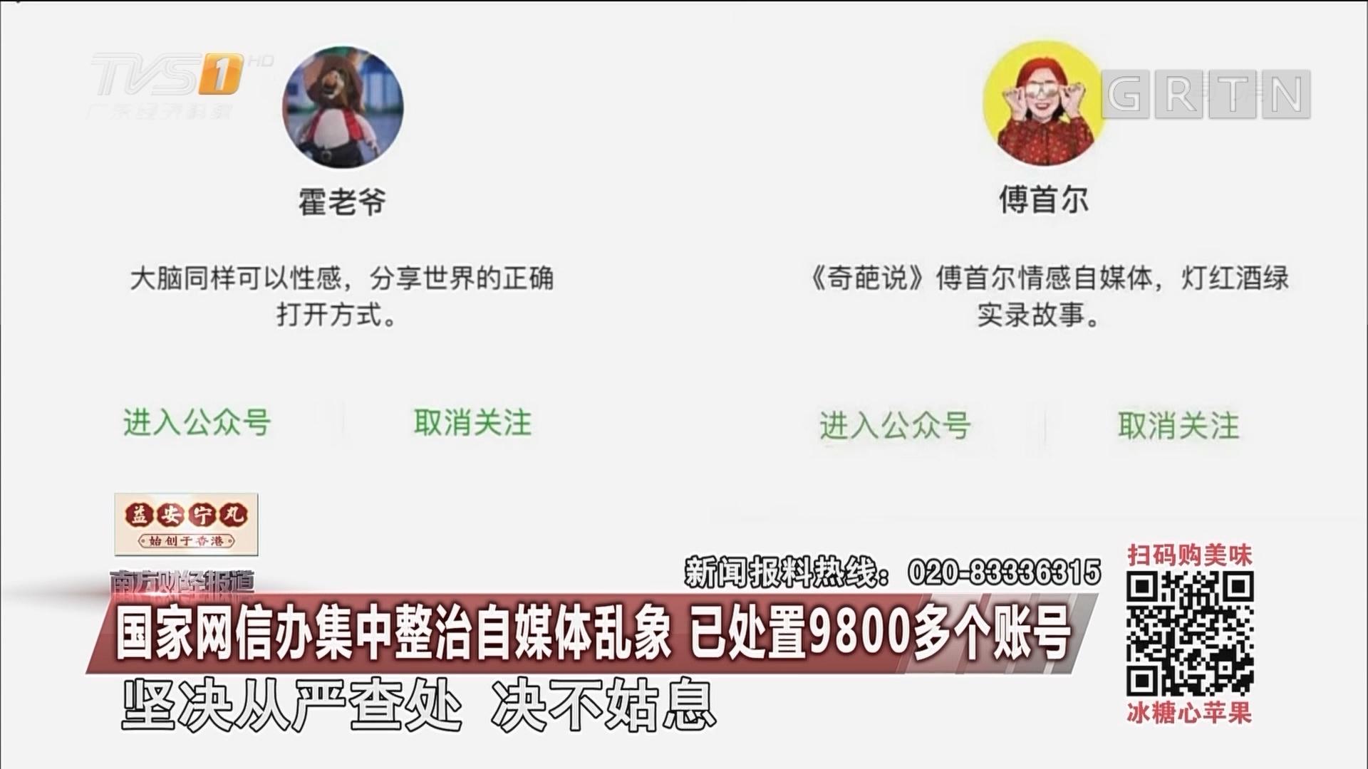 国家网信办集中整治自媒体乱象 已处置9800多个账号