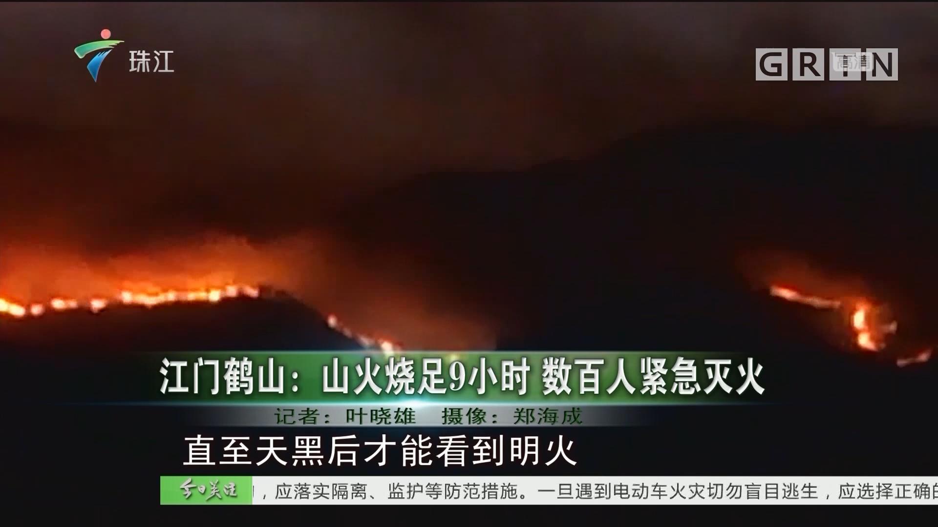 江门鹤山:山火烧足9小时 数百人紧急灭火