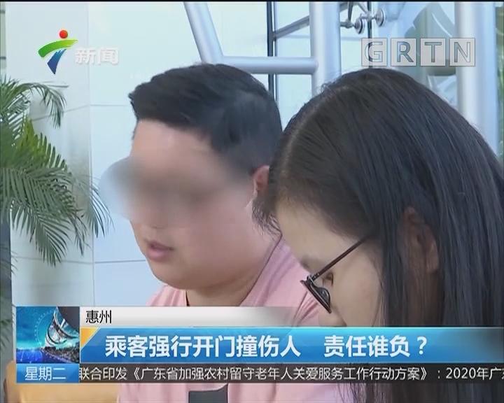 惠州:乘客强行开门撞伤人 责任谁负?