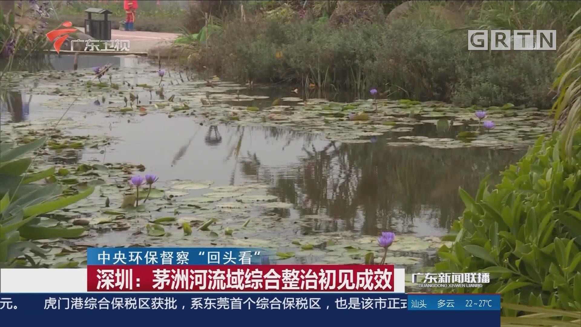 深圳:茅洲河流域综合整治初见成效