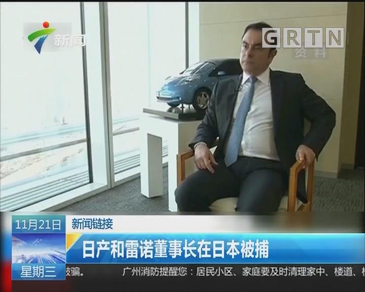 日产和雷诺董事长在日本被捕 消息人士:雷诺任命临时董事长