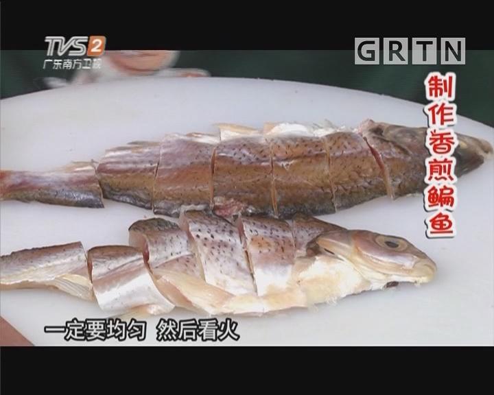 制作香煎鳊鱼
