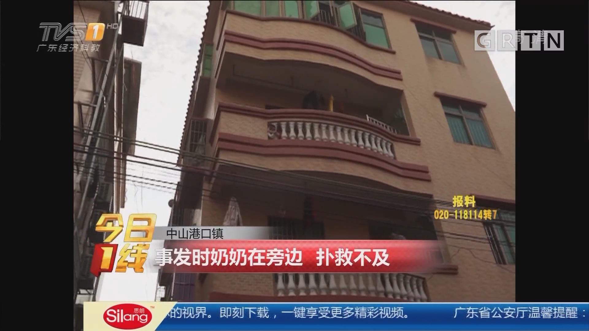 中山港口镇:事发时奶奶在旁边 扑救不及