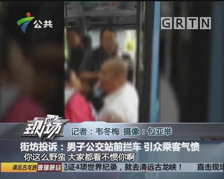 街坊投诉:男子公交站前拦车 引众乘客气愤