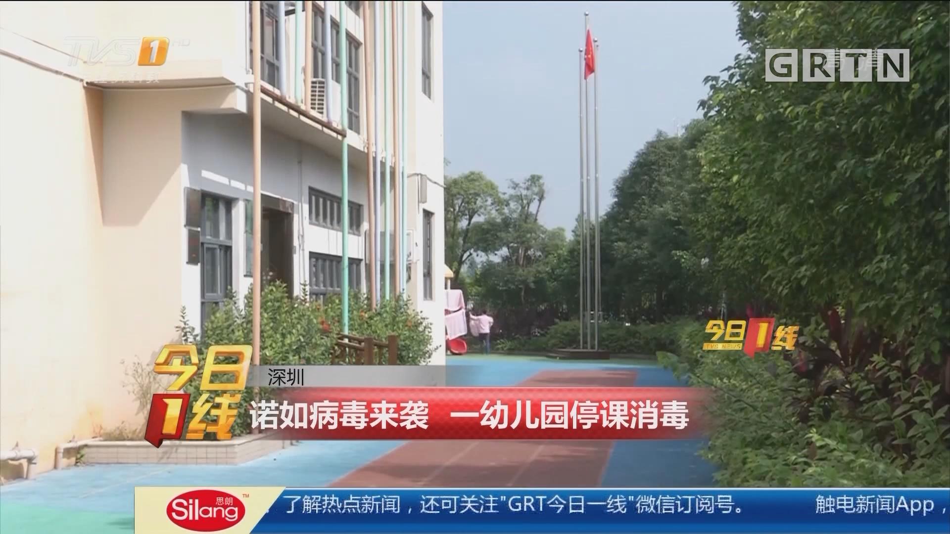 深圳:诺如病毒来袭 一幼儿园停课消毒