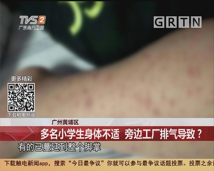广州黄埔区:多名小学生身体不适 旁边工厂排气导致?