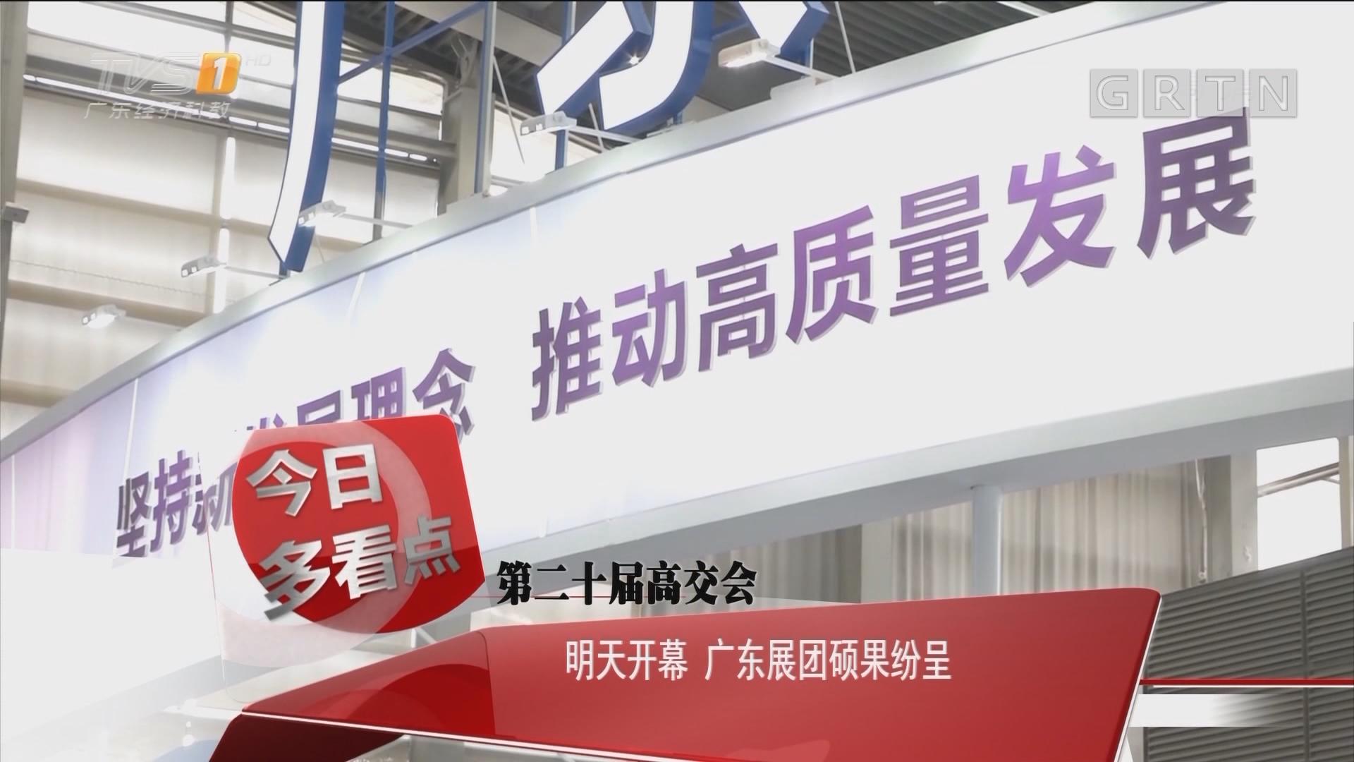 第二十届高交会:明天开幕 广东展团硕果纷呈