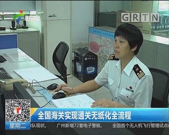 全国海关市县通关无纸化全流程