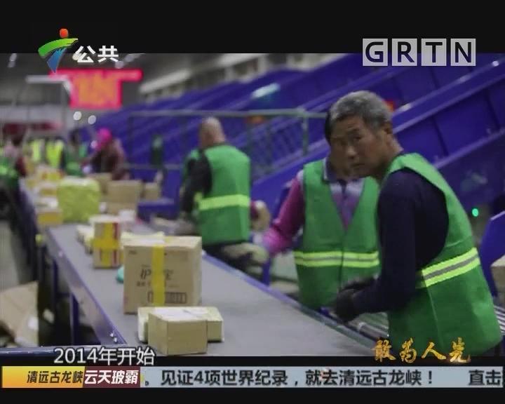 1984年 广州在全国率先开办国内特快专递业务