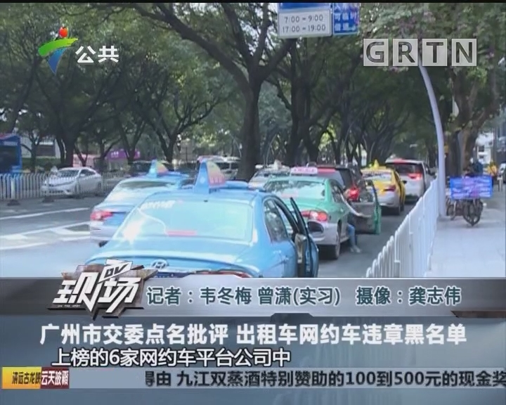 广州市交委点名批评 出租车网约车违章黑名单