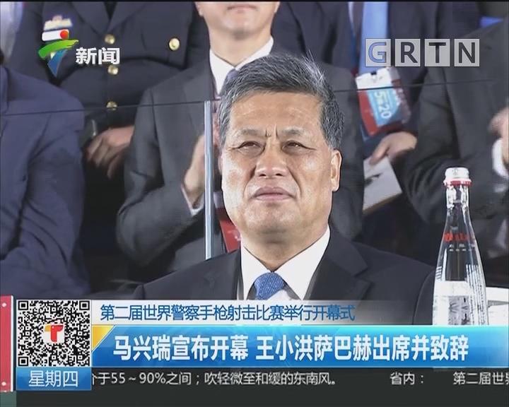 第二届世界警察手枪射击比赛举行开幕式:马兴瑞宣布开幕 王小洪巴赫出席并致辞
