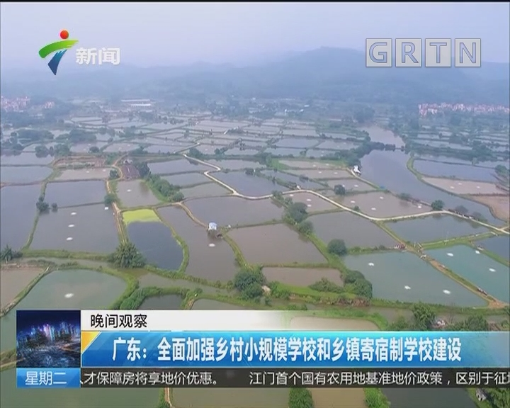 广东:全面加强乡村小规模学校和乡镇寄宿制学校建设