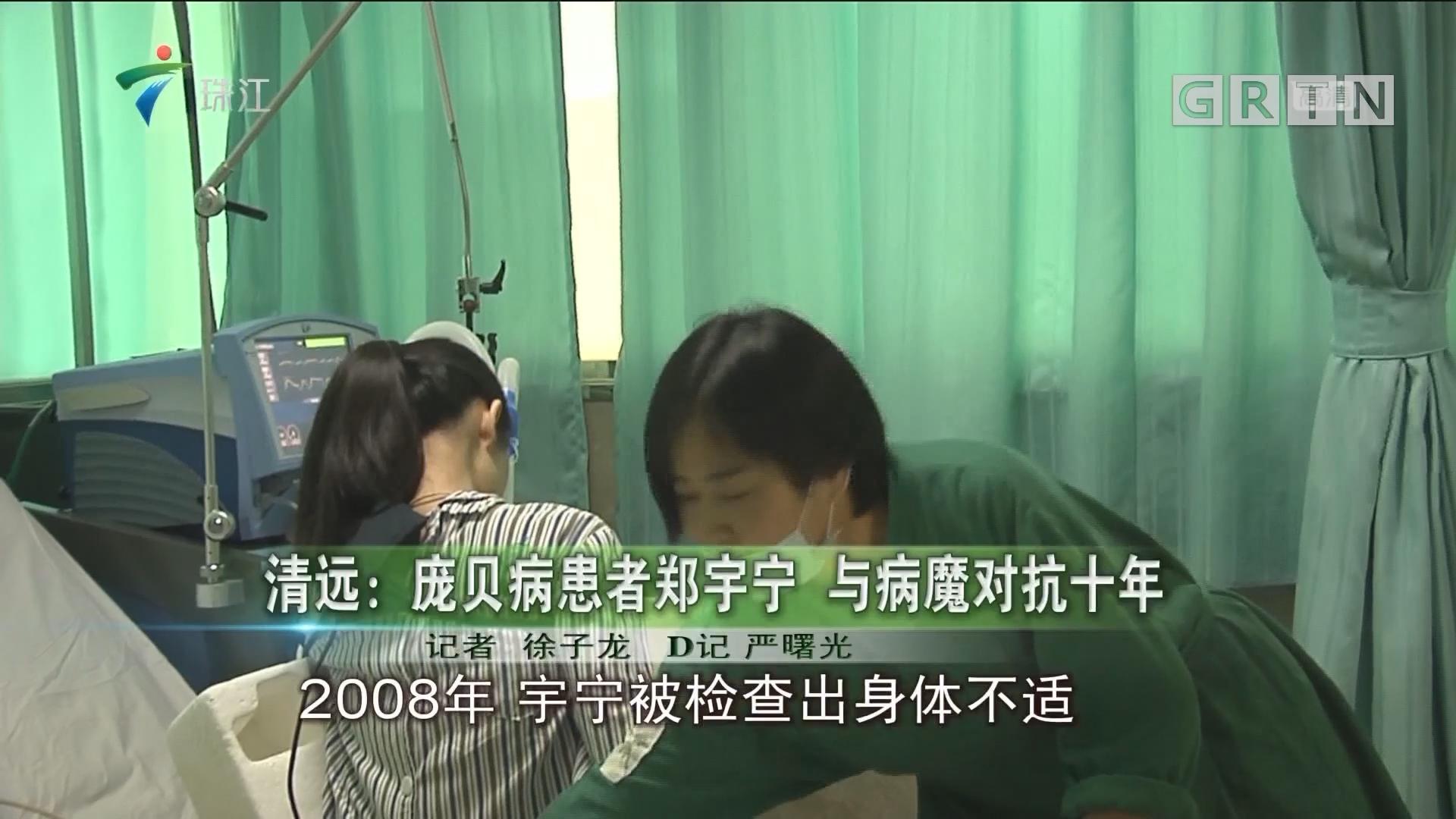 清远:庞贝病患者郑宇宁 与病魔对抗十年