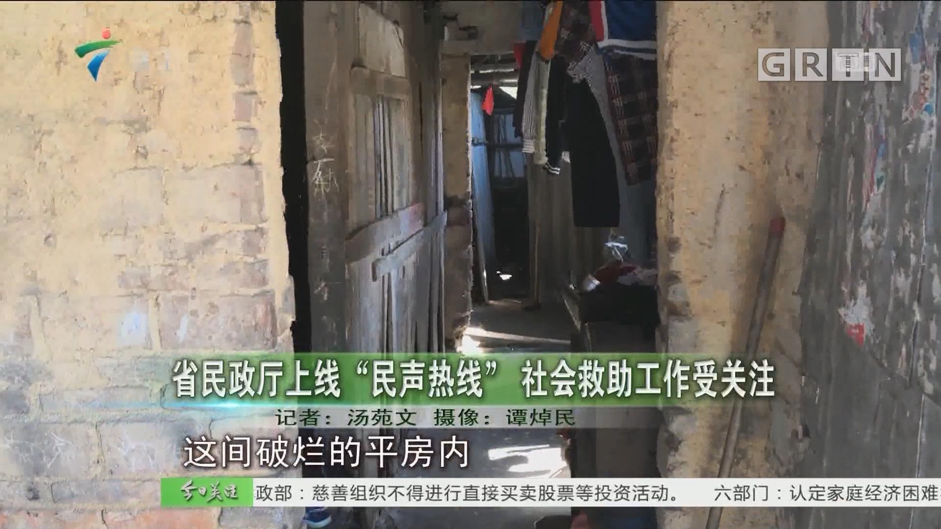 """省民政厅上线""""民声热线"""" 社会救助工作受关注"""