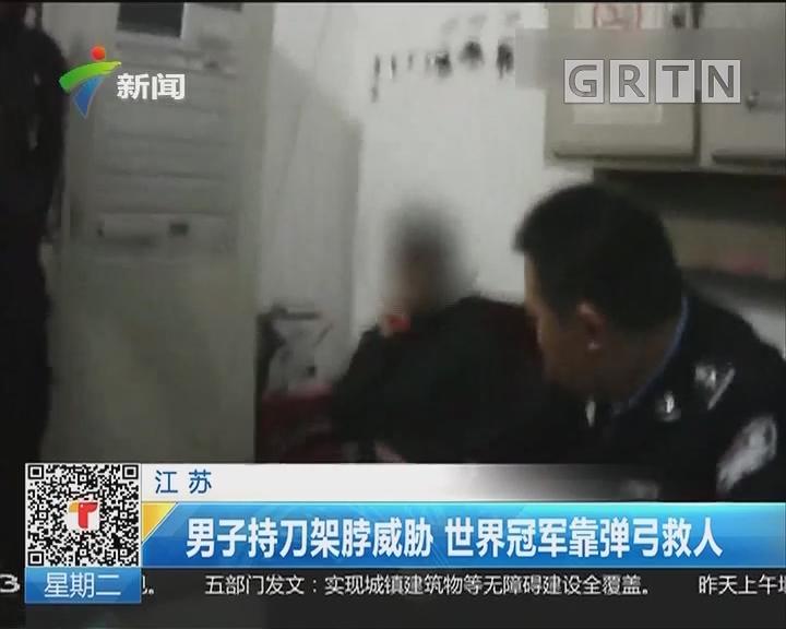 江苏:男子持刀架脖威胁 世界冠军靠弹弓救人