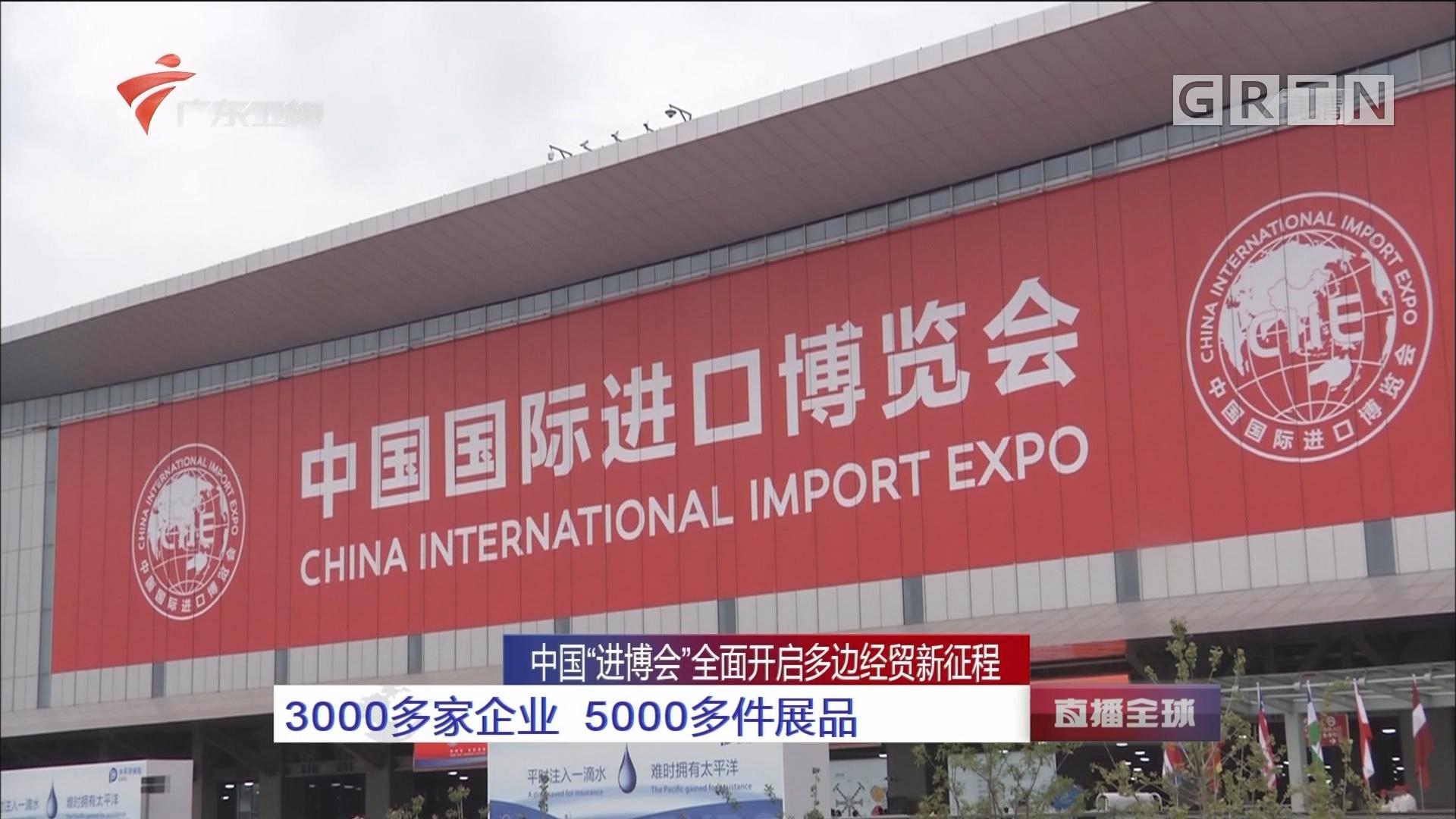 """中国""""进博会""""全面开启多边经贸新征程:3000多家企业 5000多件展品"""