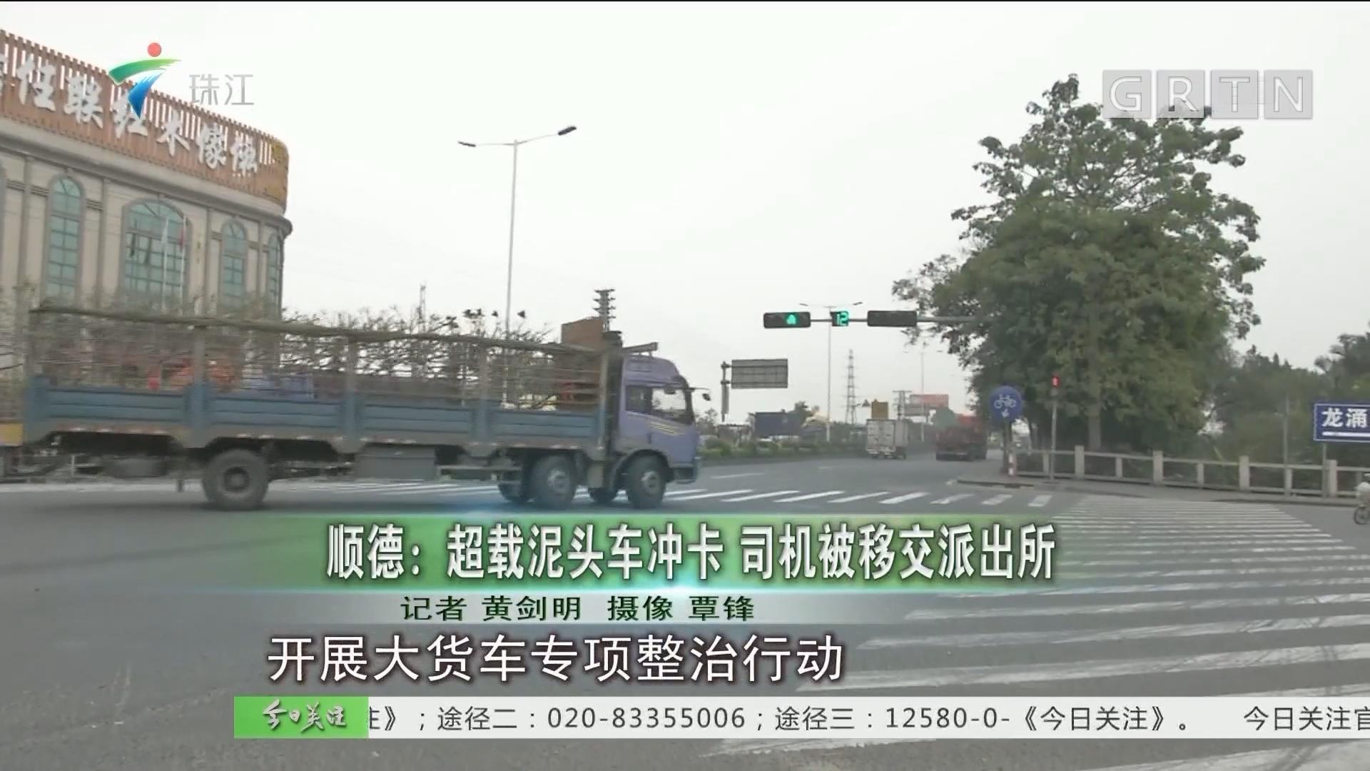 顺德:超载泥头车冲卡 司机被移交派出所