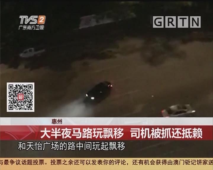 惠州:大半夜马路玩飘移 司机被抓还抵赖
