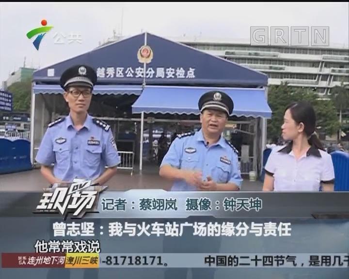 曾志坚:我与火车站广场的缘分与责任
