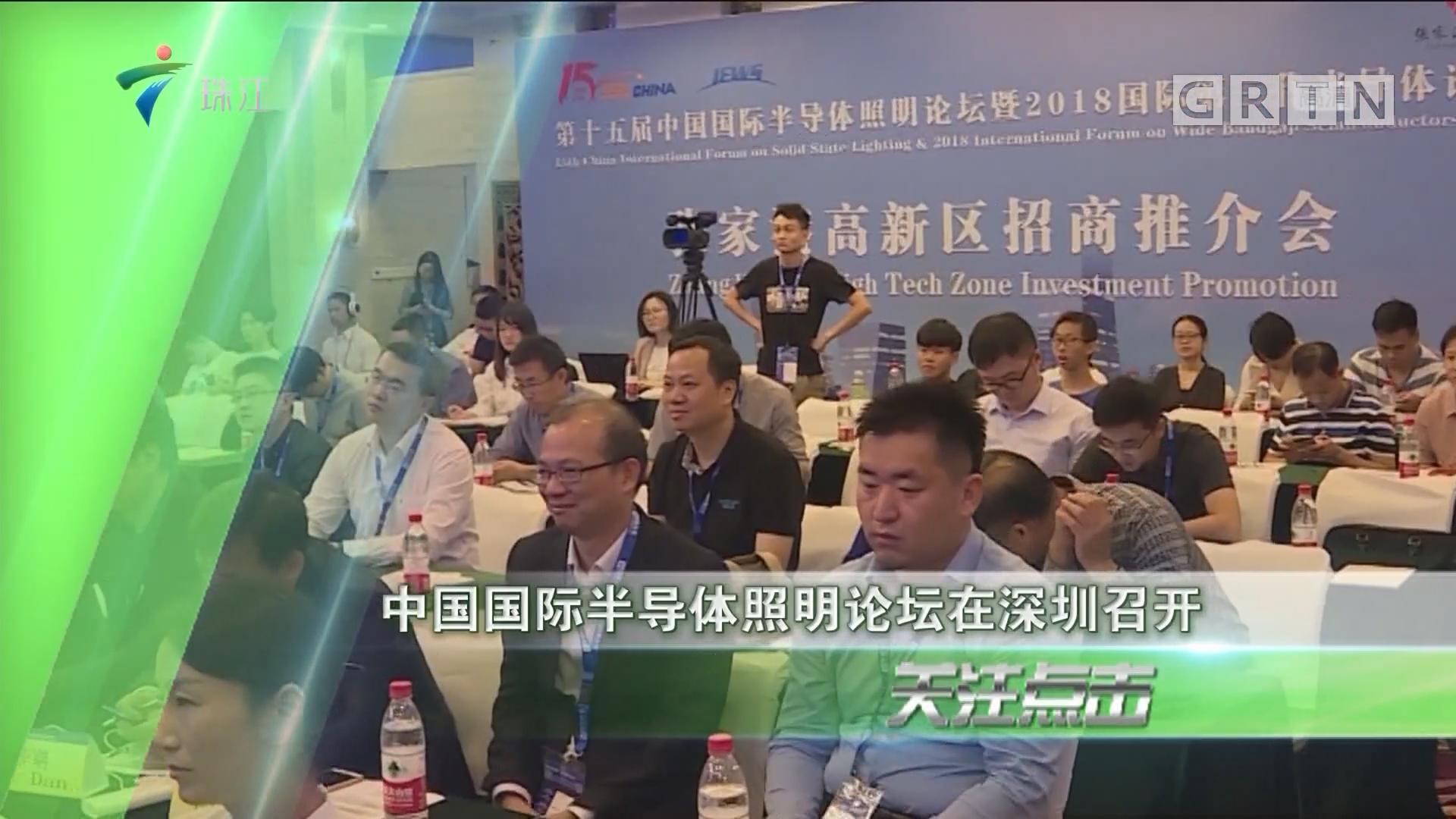 中国国际半导体照明论坛在深圳召开