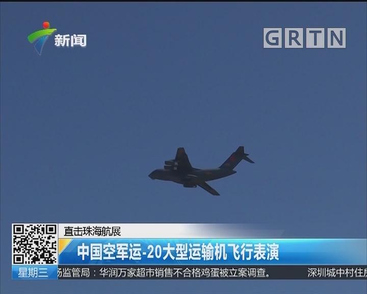 直击珠海航展:中国空军运—20大型运输机飞行表演