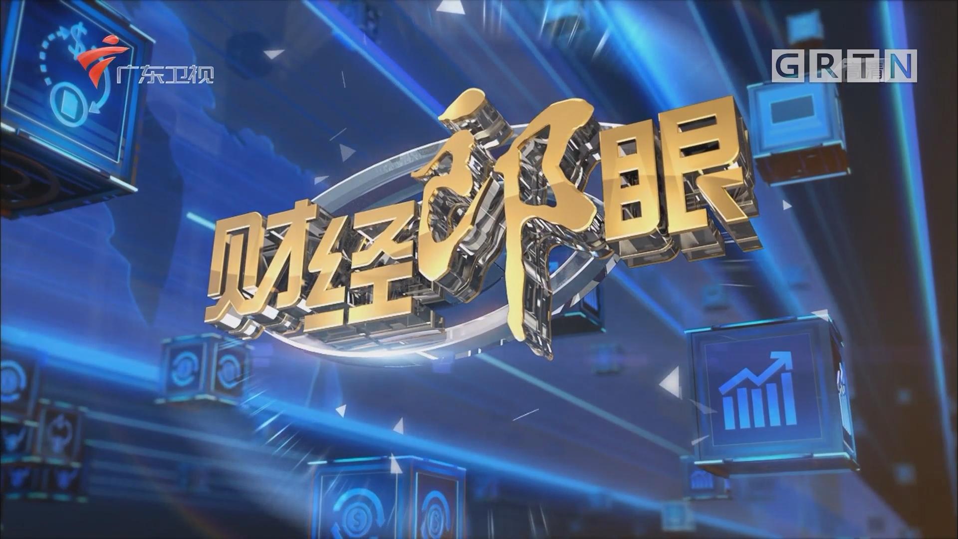 [HD][2018-11-05]财经郎眼:聚焦超级工程
