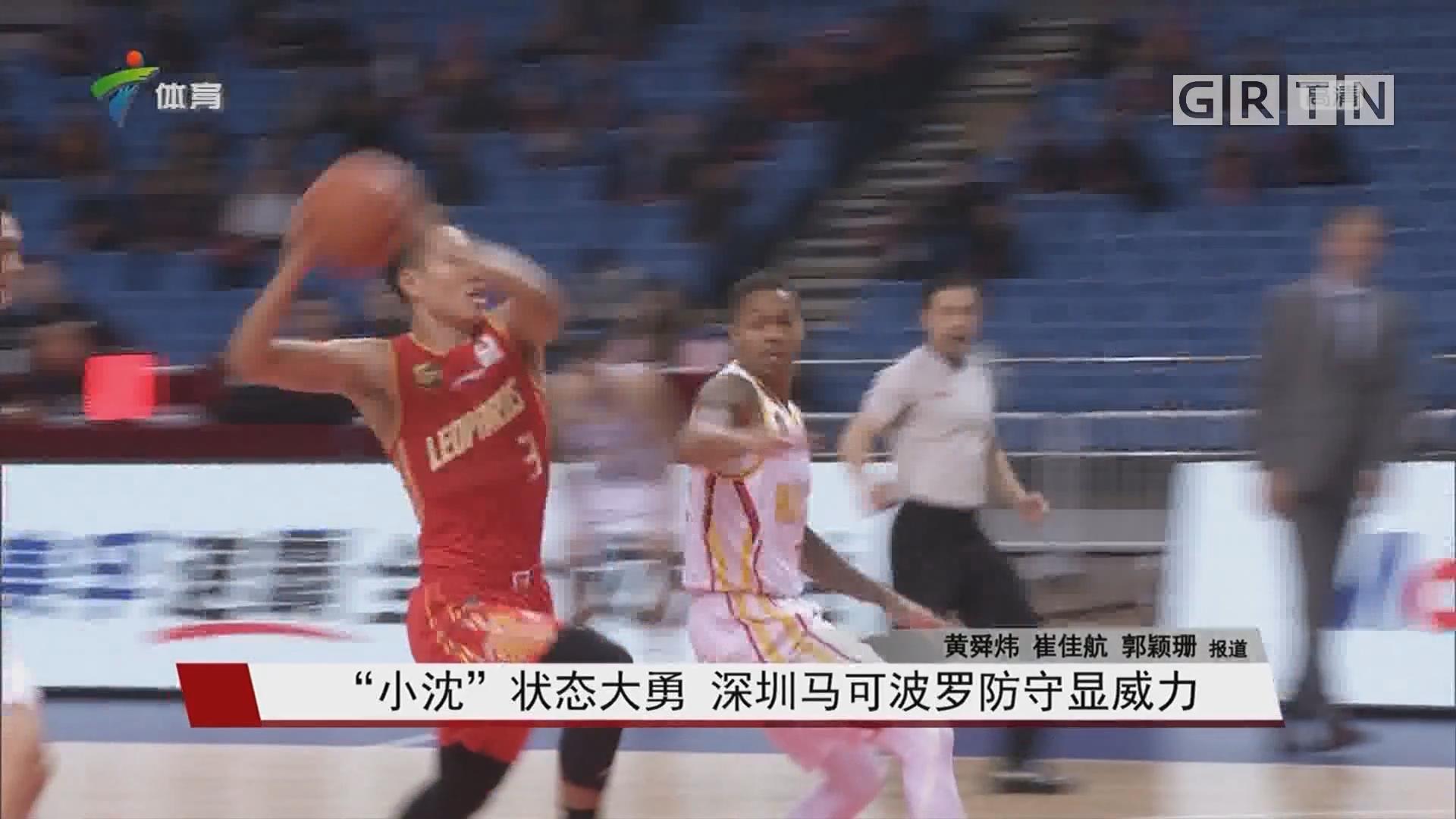 """""""小沈""""状态大勇 深圳马可波罗防守显威力"""