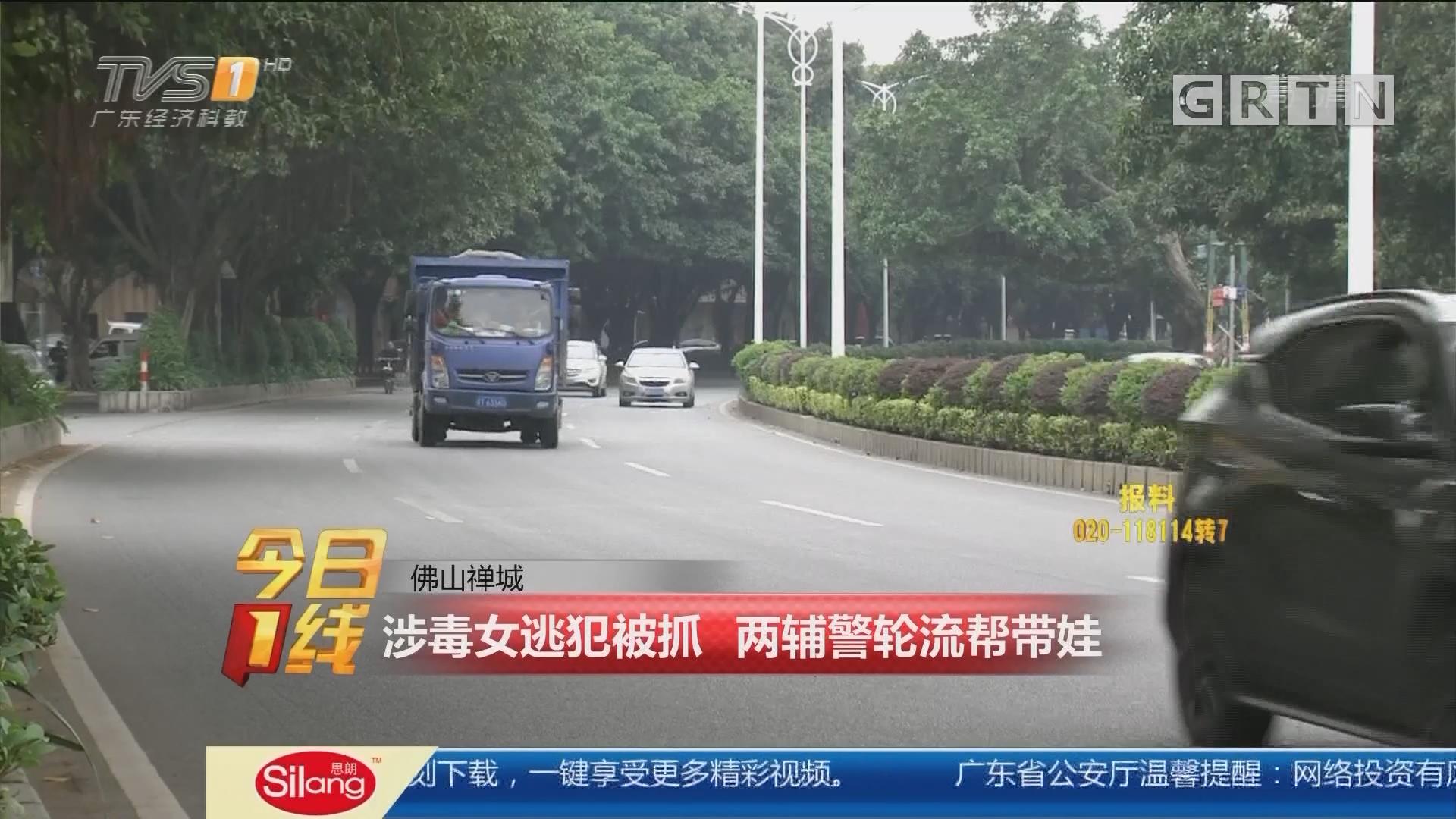 佛山禅城:涉毒女逃犯被抓 两辅警轮流帮带娃