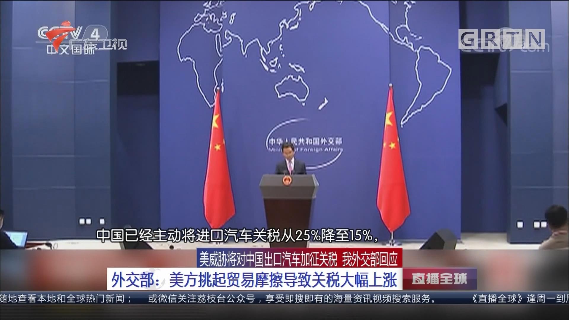 美威胁将对中国出口汽车加征关税 我外交部回应 外交部:美方挑起贸易摩擦导致关税大幅上涨