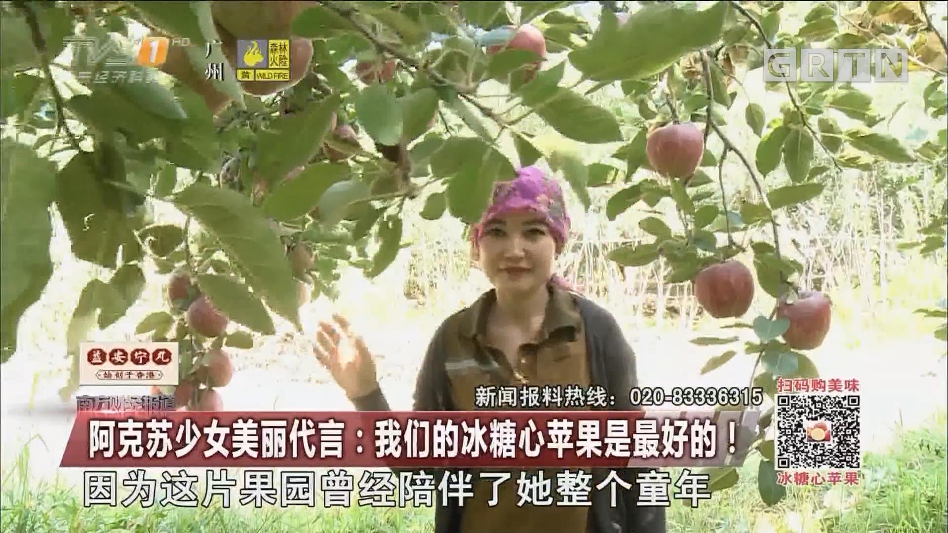 阿克苏少女美丽代言:我们的冰糖心苹果是最好的!