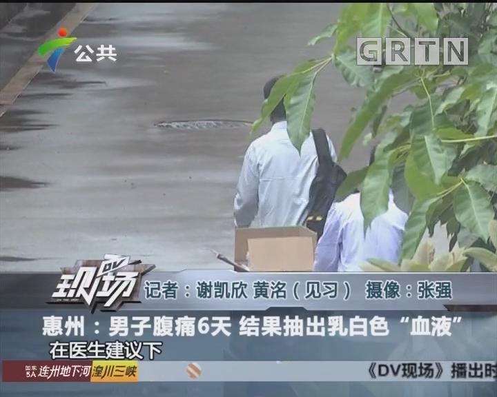 """惠州:男子腹痛6天 结果抽出乳白色""""血液"""""""