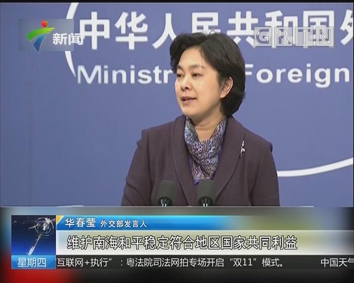 外交部:南海和平稳定符合地区国家利益