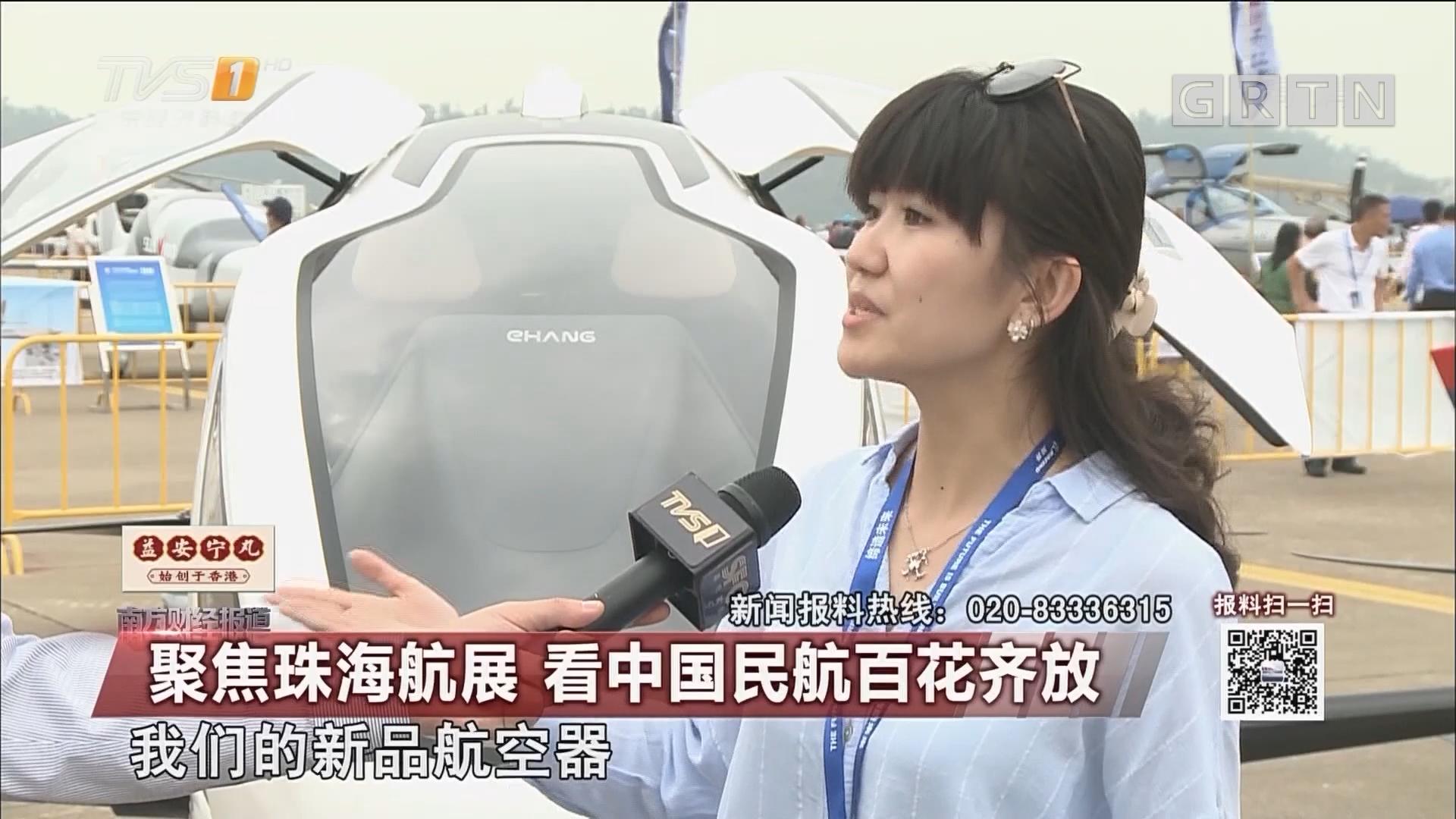 聚焦珠海航展 看中国民航百花齐放
