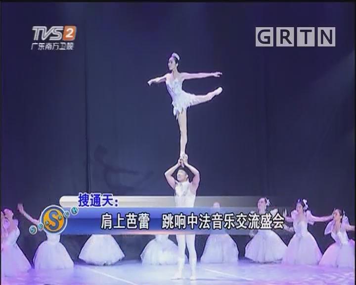肩上芭蕾 跳响中法音乐交流盛会