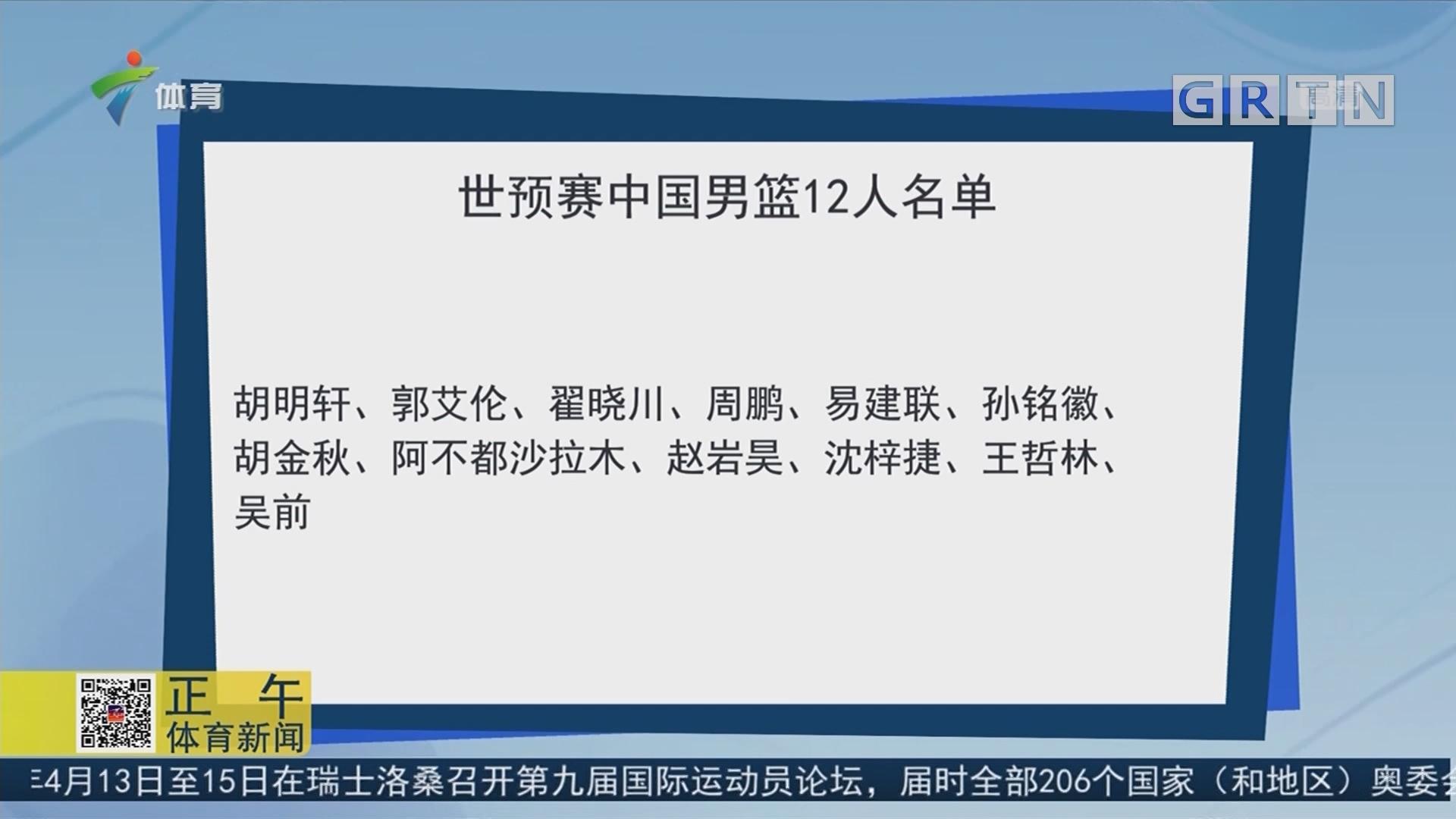 世预赛中国男篮