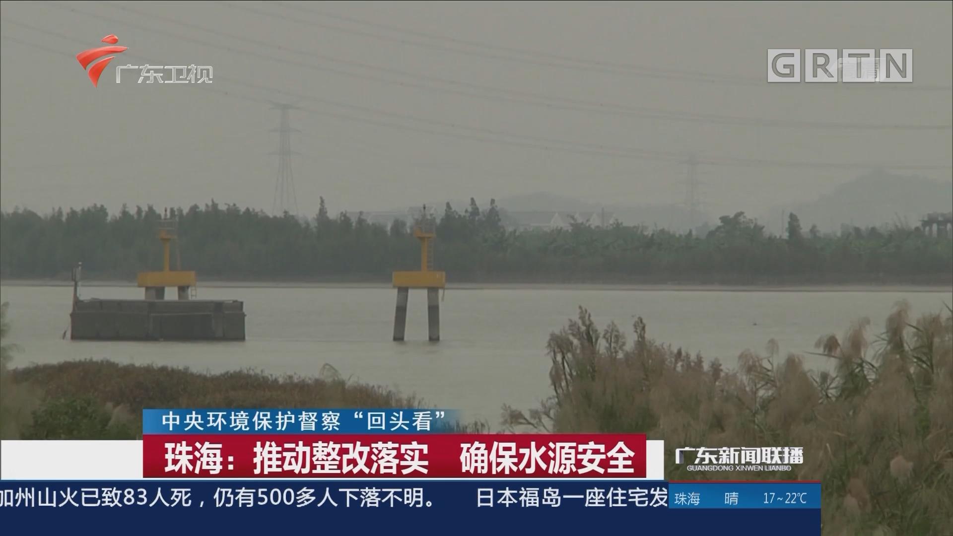 珠海:推动整改落实 确保水源安全