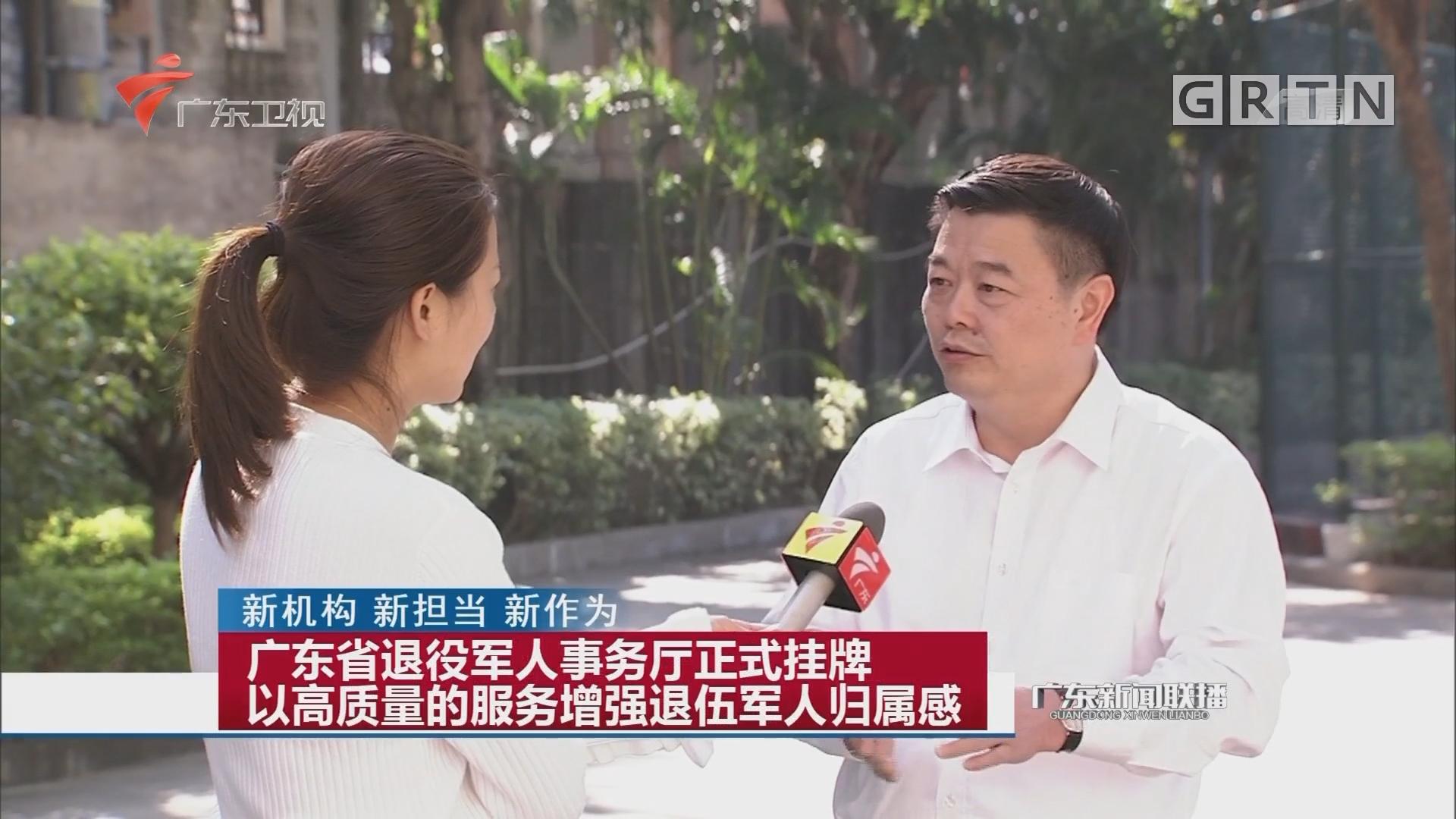 廣東省退役軍人事務廳正式掛牌 以高質量的服務增強退伍軍人歸屬感