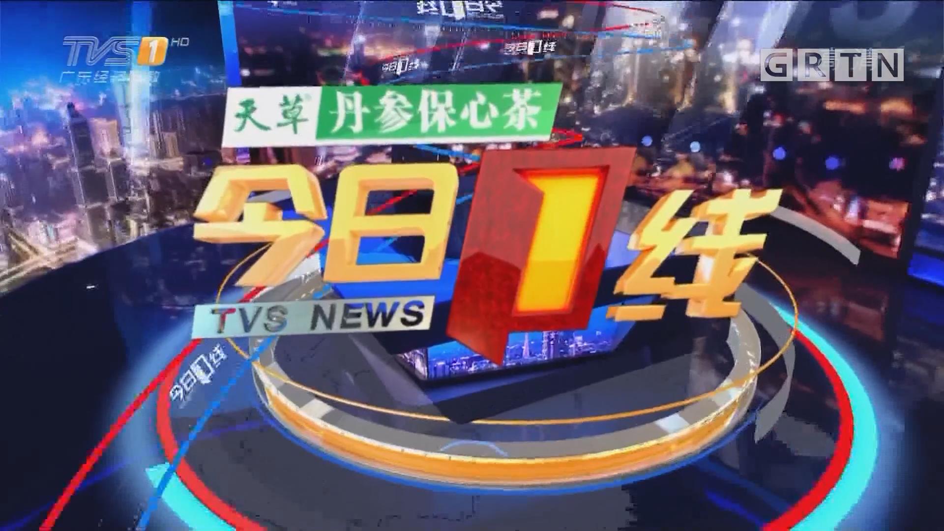 [HD][2018-11-26]今日一线:免疫艾滋病基因编辑婴儿诞生受质疑:深圳市医学伦理专家委员会已启动调查
