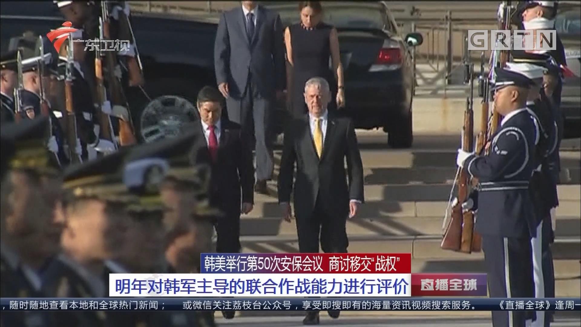 """韩美举行第50次安保会议 商讨移交""""战权"""" 明年对韩军主导的联合作战能力进行评价"""