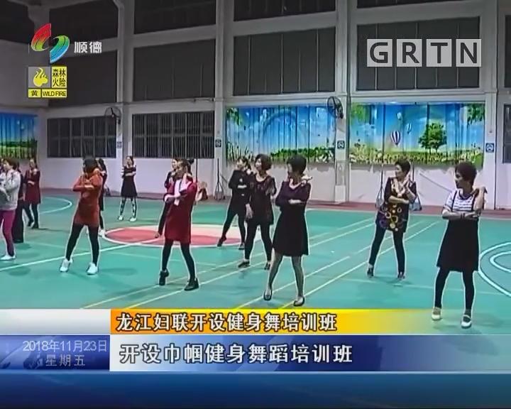 龙江妇联开设健身舞培训班