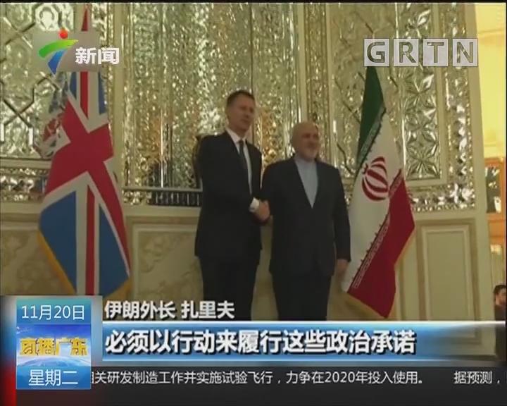 英外交大臣:英将维护伊核协议