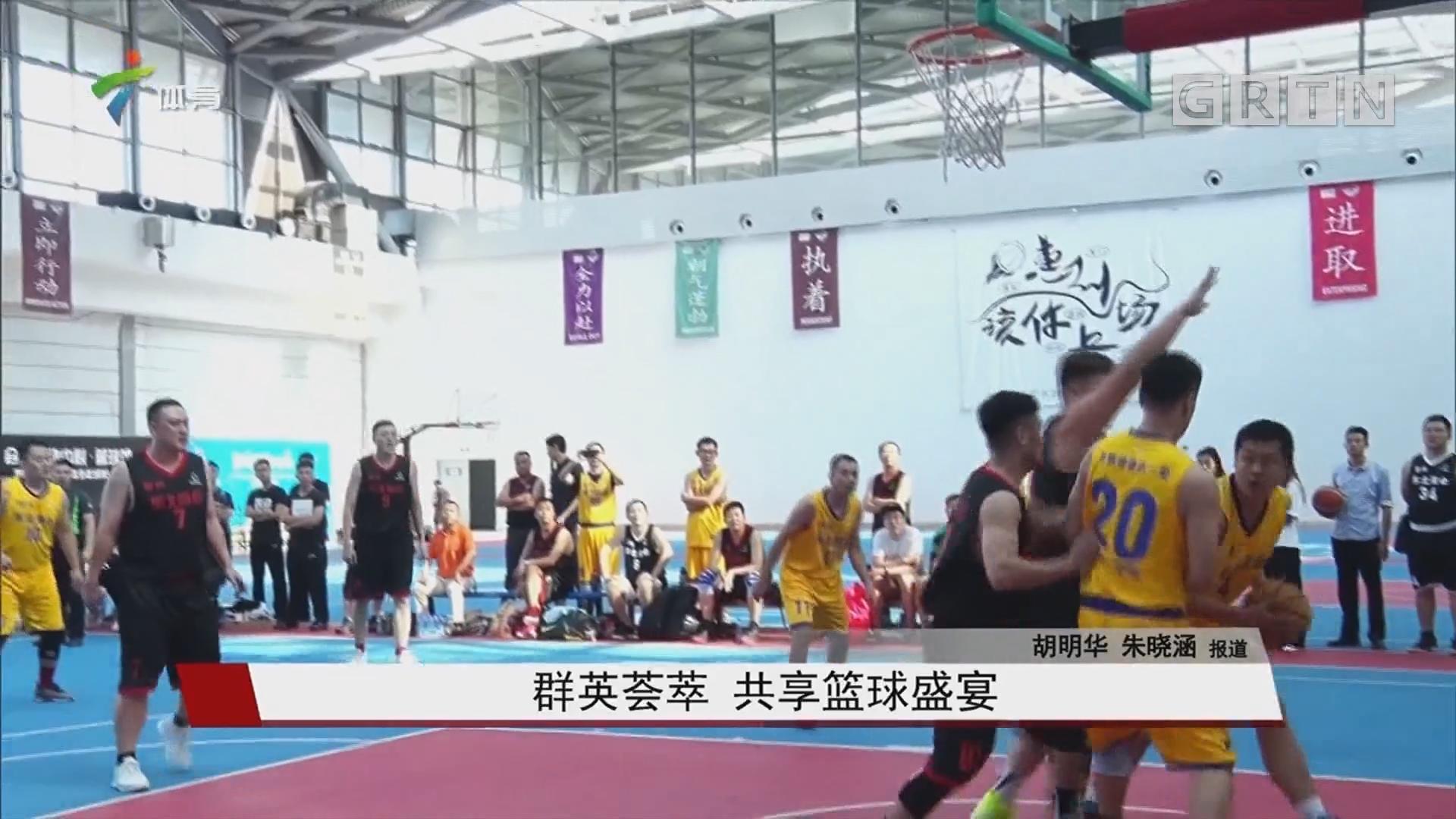 群英荟萃 共享篮球盛宴