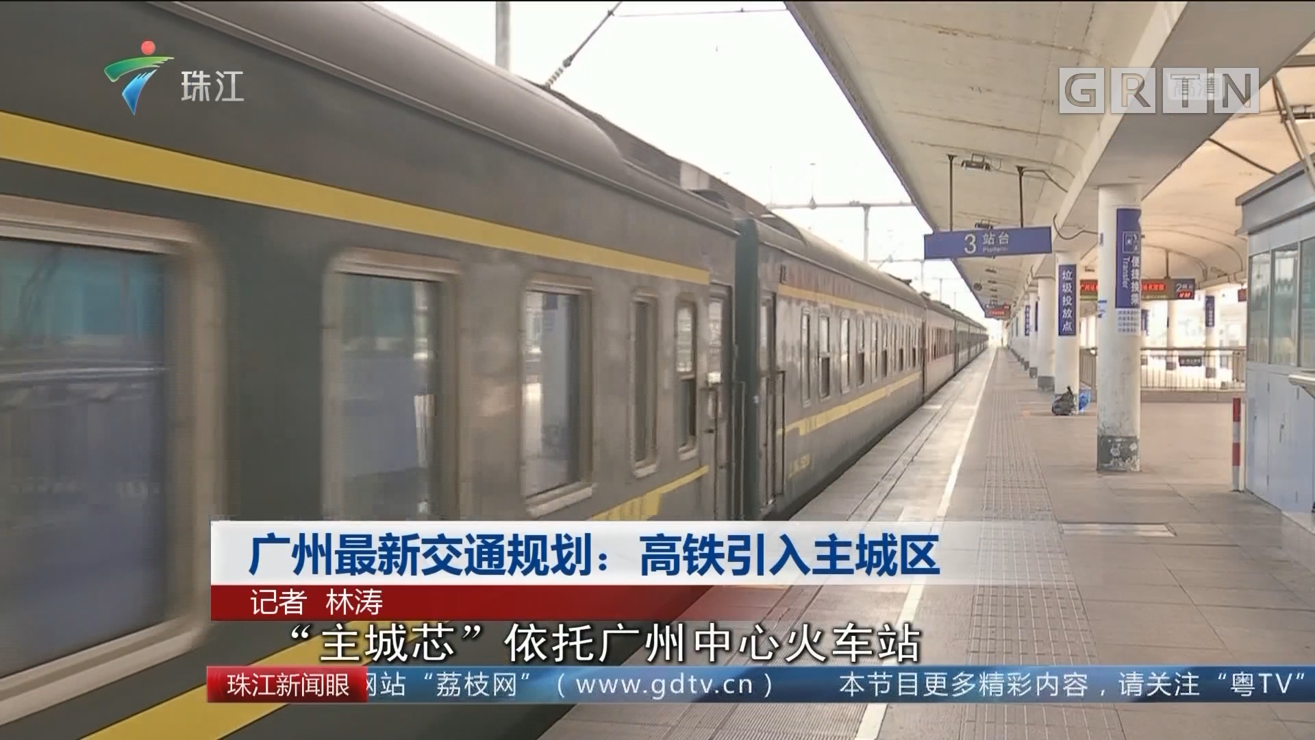 广州最新交通规则:高铁引入主城区