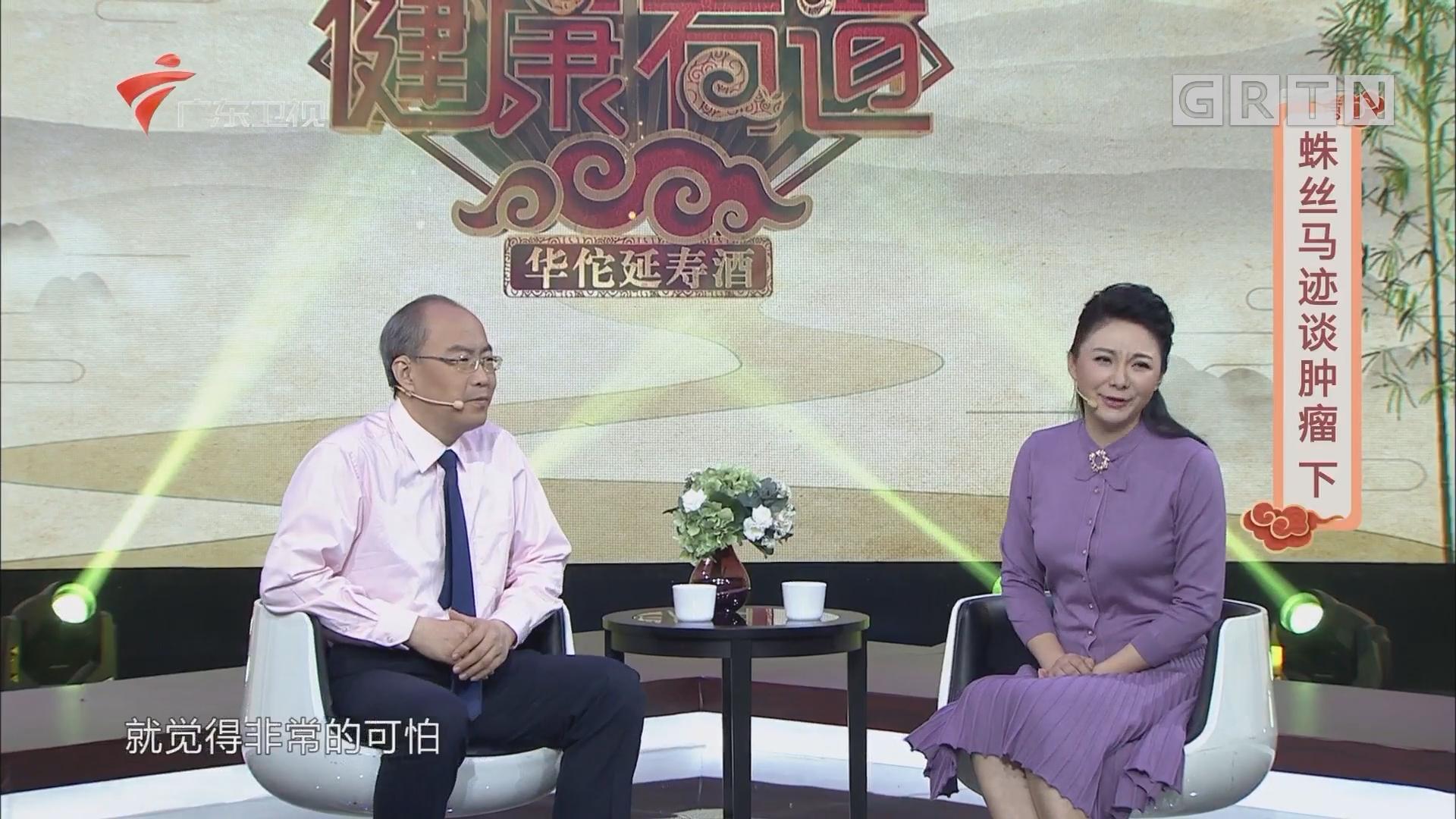 [HD][2018-11-21]健康有道:蛛丝马迹谈肿瘤 下