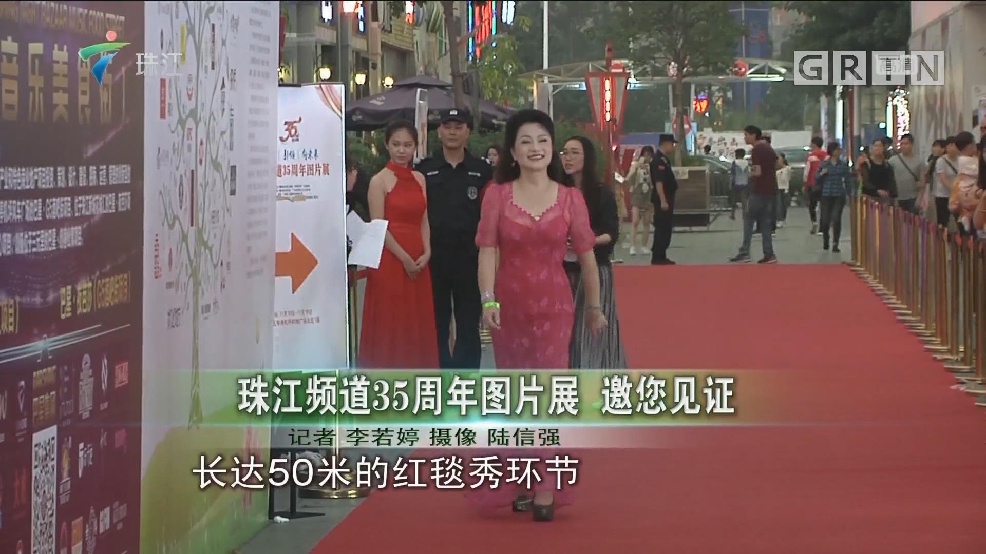 珠江频道35周年图片展 邀您见证