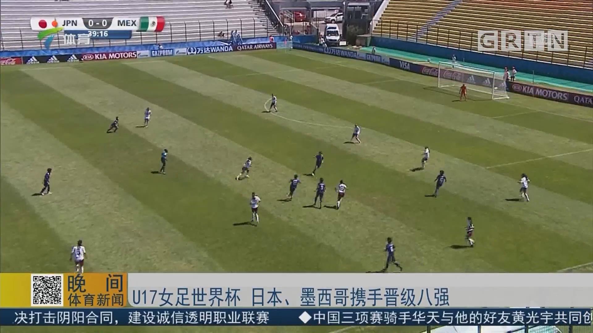 U17女足世界杯 日本、墨西哥携手晋级八强