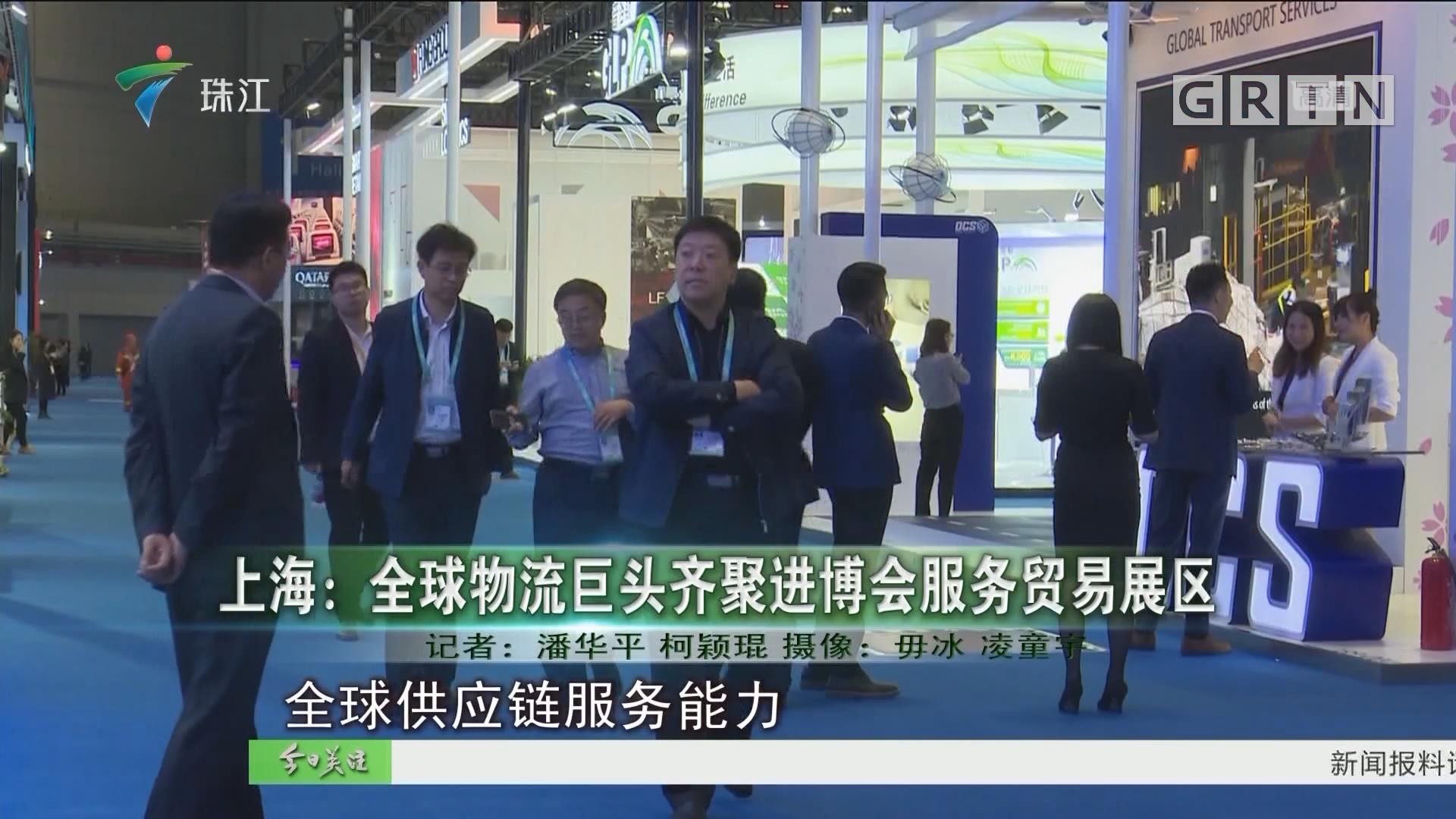 上海:全球物流巨头齐聚进博会服务贸易展区
