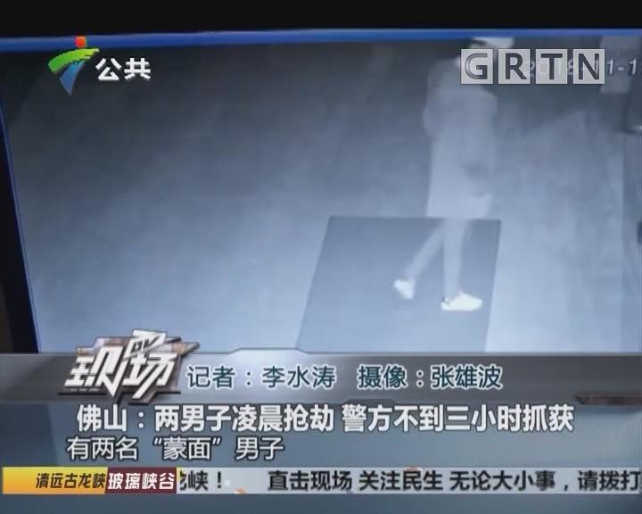 佛山:两男子凌晨抢劫 警方不到三小时抓获