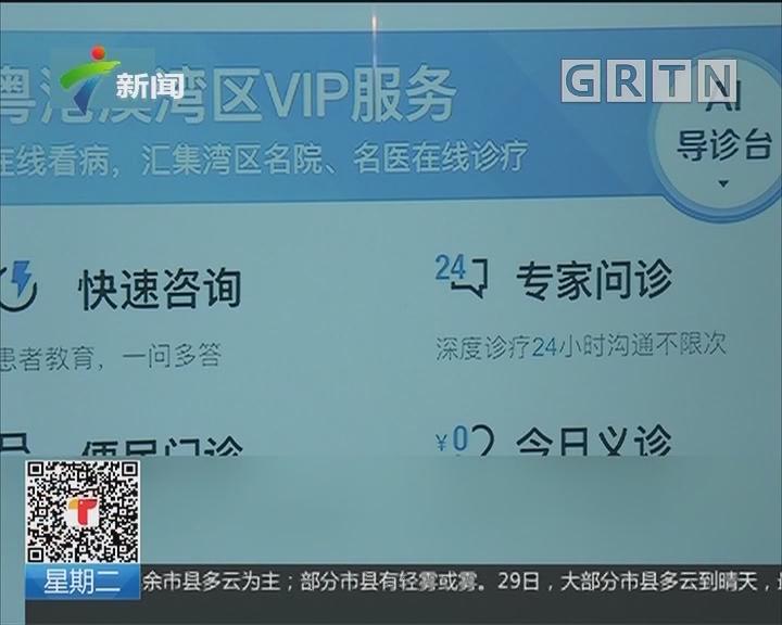广东:全国首届省级妇女健康互联网医院启动